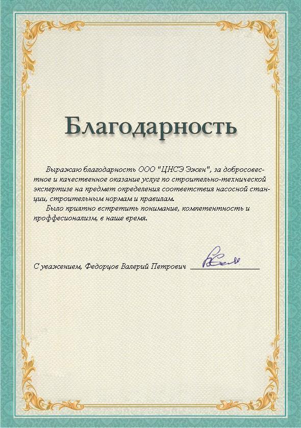 fedorzov